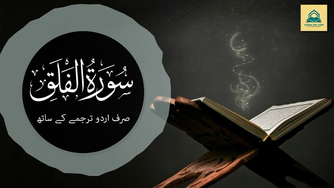 Surah Al-Falaq [113] - Al-Qur'an al-Kareem - القرآن الكريم   Only Urdu Translation