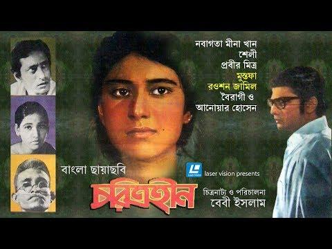 Choritrohin | Bangla Movie | Laser Vision