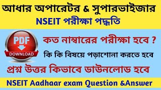 Aadhaar operator supervisor (NSEIT) exam registration and question answer in Bengali