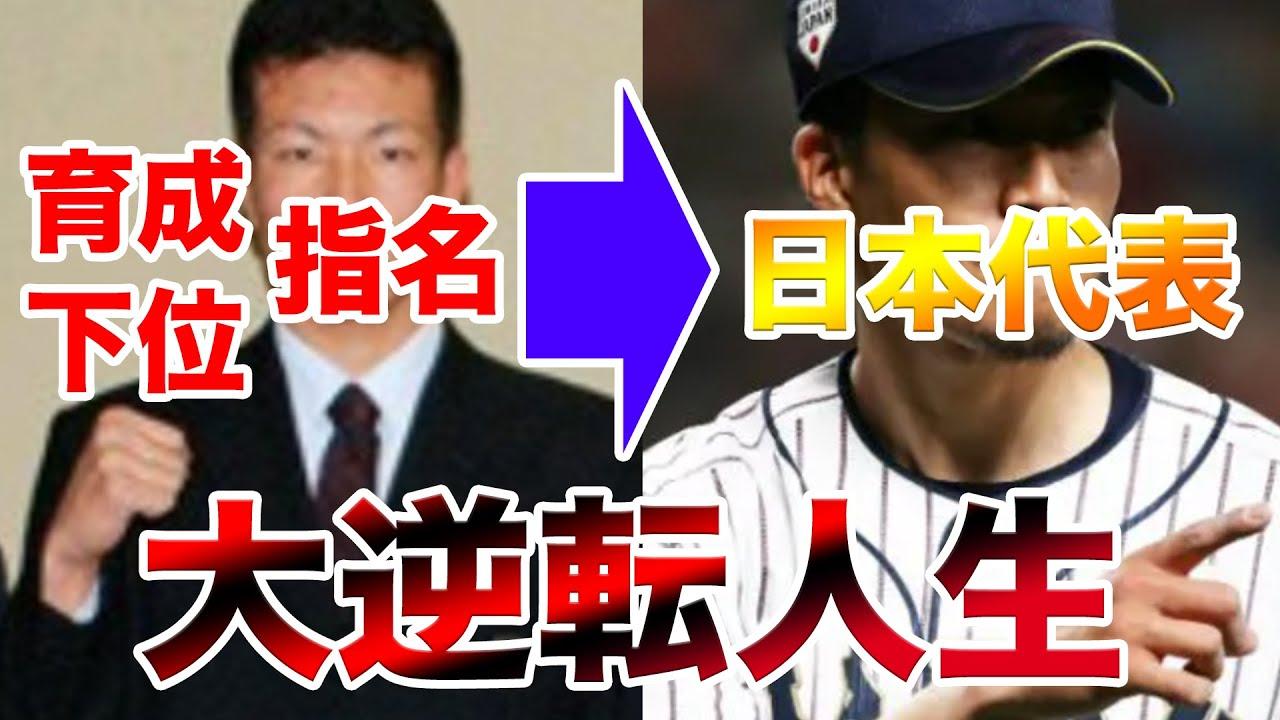 【下剋上】下位指名から日本代表に成り上がった男たち!!!!!