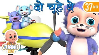 do chuhe the mote mote | hindi poems | hindi rhymes for Children by Jugnu Kids