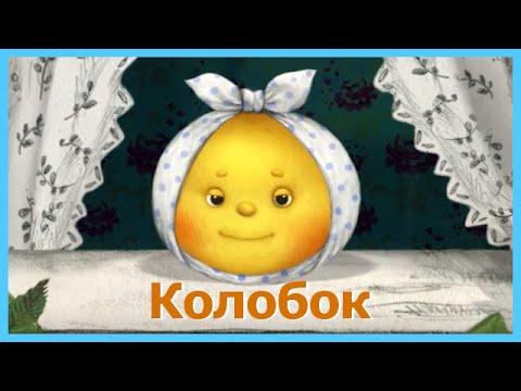 КОЛОБОК. Аудиосказки для детей. Русские народные сказки