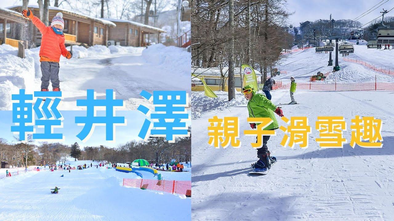 [輕井澤滑雪行] 王子飯店滑雪場~初學者&小孩滑雪天堂~玩不膩的 Kid's Park 雪上樂園~雪地保暖穿著&交通飲食 ...