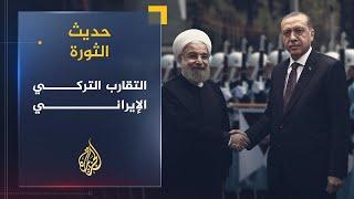 حديث الثورة-التقارب التركي الإيراني والأزمة السورية