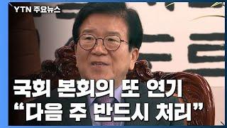 """박병석 국회의장, 본회의 또 연기...""""3차 추경 다음…"""