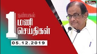 Puthiyathalaimurai 1 PM News | Tamil News | Breaking News | 05/12/2019