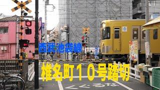 西武池袋線の踏切を訪ねてみよう 椎名町10号踏切 一番東長崎駅に近い踏切(椎名町~東長崎間)