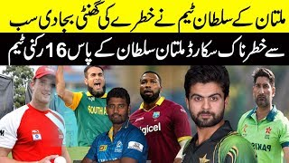 Multan k sultan Playing squad for PSL 2018 | psl 2018 Multan Sultans full squad