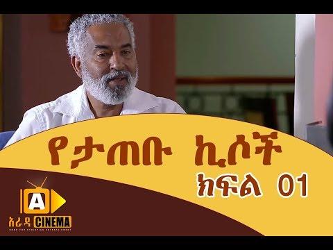 የታጠቡ ኪሶች  Ethiopian TV series YETATEBU KISOCH PART 01