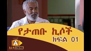 የታጠቡ ኪሶች - Ethiopian TV series YETATEBU KISOCH PART 01