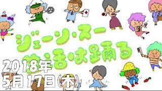 ジェーン・スー 生活は踊る2018年5月17日 ゲスト 山本あきこ.