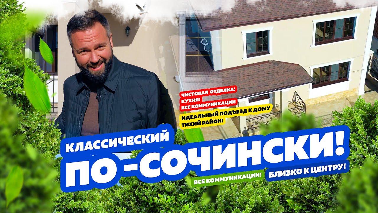 ПО-СОЧИНСКИ Классический Дом!