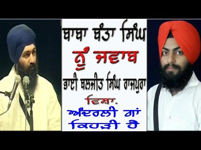 Reply to Baba Banta Singh  ????  ?????? ??? ????? ??   by Baljeet Singh Rajpura