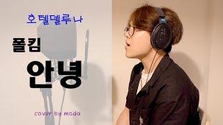 [호텔 델루나 ost] 폴킴(Paul Kim) - 안녕 (So Long) 노래커버 모다