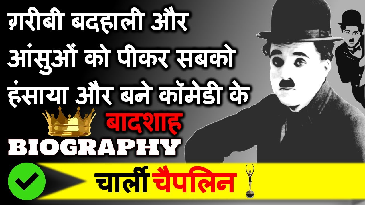 Biography in pdf hindi charlie chaplin