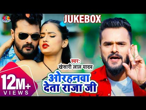 चोली के खजनवा ओरहनवा देता राजाजी Khesari lal Yadav SuperHit Songs *Jukebox * by Angle Music