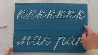 """11 урок. Обучение письму на меловой дощечке строчных букв """"к"""" и """"и"""""""