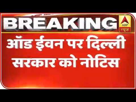 SC Issues Notice To Delhi Govt Over Odd-Even Scheme, Seeks Data | ABP News