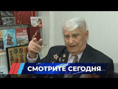 Информационная картина дня Волгограда 18.11.2019