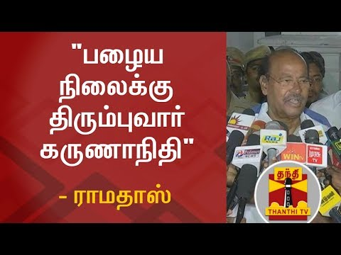 Ramadoss Meets DMK Chief Karunanidhi & Enquire about his Health | Thanthi TV
