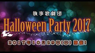 今年も執事歌劇団が「HalloweenParty」を10月29日にお送りいたします。 ...
