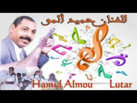 Hamid Almou  ..1. Almi Ayahraz..الفنان حميد ألمو