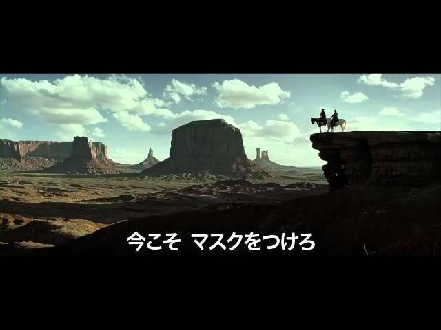 映画『ローン・レンジャー』特報映像