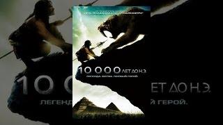 10 000 лет до н.э.