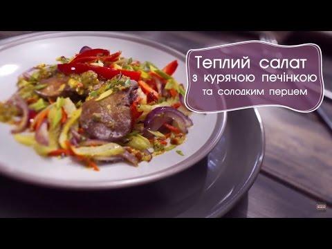 Теплый салат с куринной