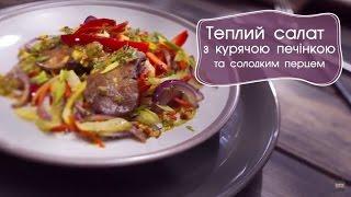 Рецепт: Теплый салат с куриной печенью ─ Торчин®