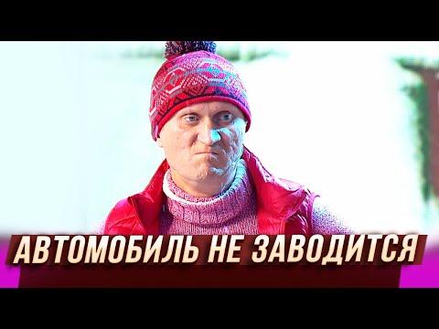 Автомобиль не заводится — Уральские Пельмени — Ростов-на-Дону