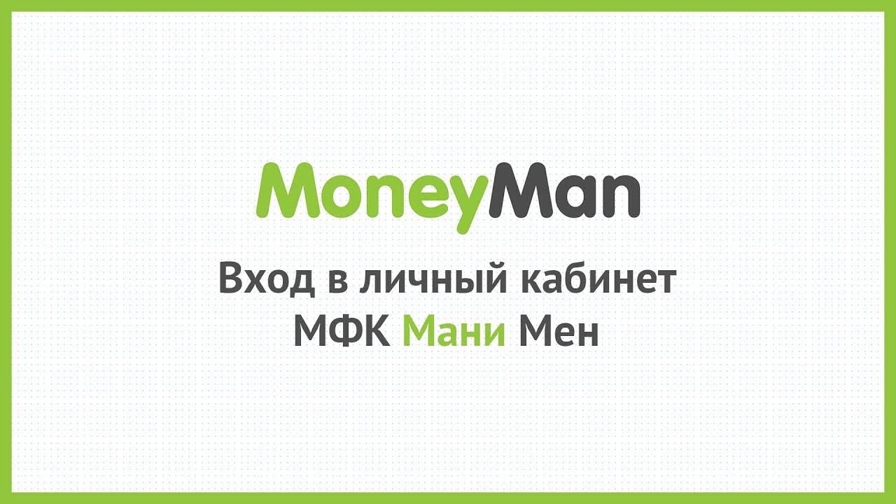 монеймен займ личный как оплатить хоме кредит через сбербанк онлайн