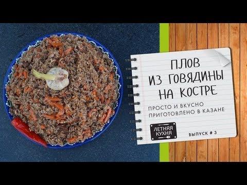 Плов в казане из говядины Видео рецепт на костре
