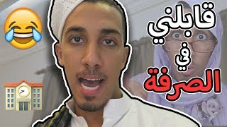 طفولة عمر   شغب في مدارس جدة !! 😟👊🏼