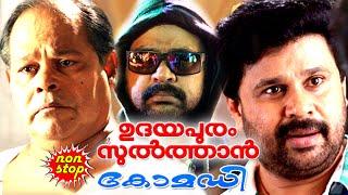 Dileep Comedy Movies | Malayalam Full Movie Udayapuram Sulthan | Dileep Comedy Scenes New