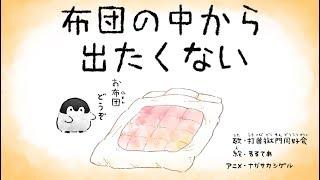 打首獄門同好会「布団の中から出たくない」 MusicVideo 絵:るるてあ( ...