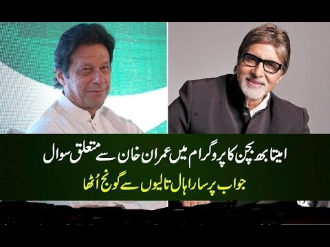 'کون بنے گا کروڑ پتی' میں عمران خان سے متعلق سوال پر ہال تالیوں سے گونج اٹھا