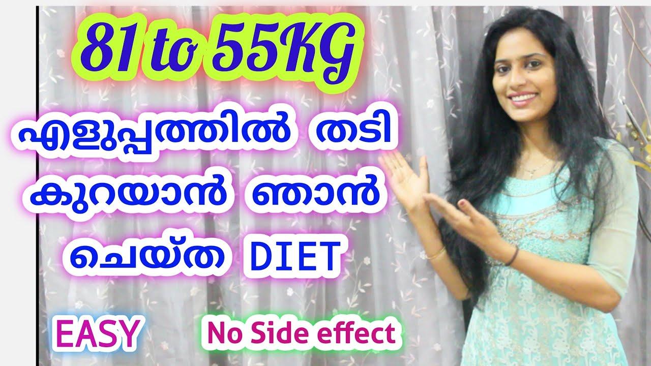 പെട്ടന്ന് തടി കുറയ്ക്കാൻ│Diet Plan For Weight Loss│Thyroid│PCOD│POST DELIVERY│Weekend Fitness #5.