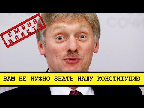 Кремль проговорился. Гражданам не нужно знать свои права [Смена власти с Николаем Бондаренко]
