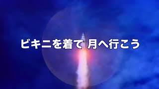 【初音ミク】 BIKINI MOON - ビキニを着て月へ行こう