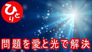 【斎藤一人ユーチューブ】起きた問題を愛と光で解決する 因果の法則5 お...