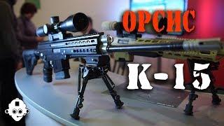 НОВИНКА! ОРСИС К-15 - новая снайперская винтовка! Прямой конкурент немецкому HK 417?
