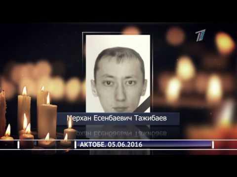 Имена погибших в теракте в Актобе