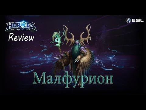 видео: heroes of the storm: Обзор-гайд (184 выпуск) - Малфурион