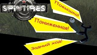 Руководство по коробке передач в Spin Tires(В этом видео вы узнаете как правильно играть на коробке передач и как пользоваться круиз контролем! Надеюсь..., 2014-08-26T17:04:18.000Z)