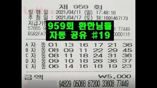 [로또분석] 959회 자동공유 2편 (26장) #19~44