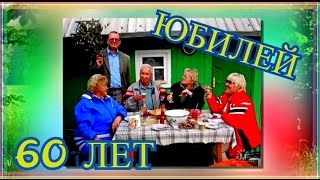 ЮБИЛЕЙ 60 ЛЕТ ПАПЕ