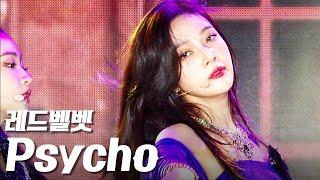 Download lagu 레드벨벳 - Psycho (Red Velvet 'Psycho') 《영동대로 K-POP CONCERT》 -201018