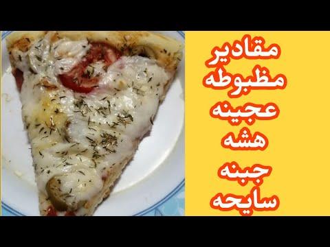 صورة  طريقة عمل البيتزا طريقه عمل البيتزا مظبوطه جدا و عجينه هشه بحشوتين مختلفين فراخ بصوص الباربكيو و خضار طريقة عمل البيتزا بالفراخ من يوتيوب