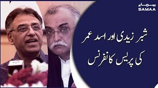 Asad Umer , Shabbar Zaidi Press Confrence | SAMAA TV | 21 January 2020